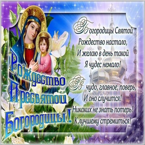 Фото картинка на Рождество Пресвятой Богородицы - скачать бесплатно на otkrytkivsem.ru