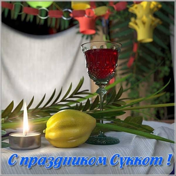 Фото картинка на Суккот - скачать бесплатно на otkrytkivsem.ru