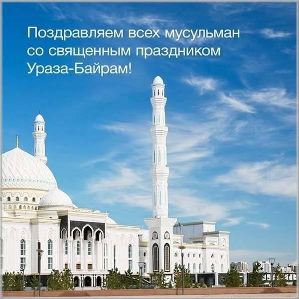 Фото картинка на Ураза Байрам - скачать бесплатно на otkrytkivsem.ru