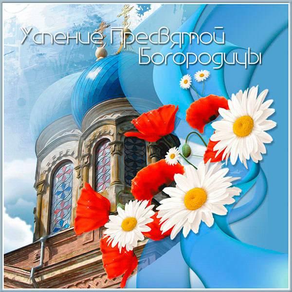 Фото картинка на Успение Пресвятой Богородицы - скачать бесплатно на otkrytkivsem.ru