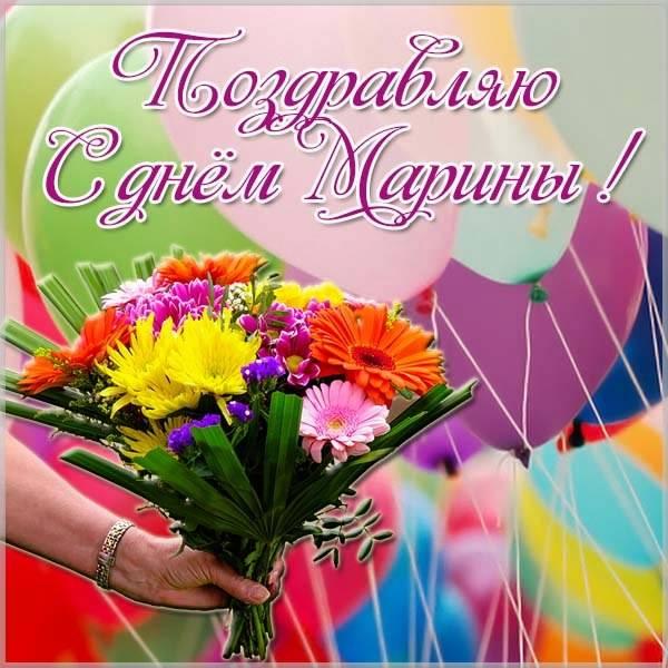Фото картинка с днем Марины - скачать бесплатно на otkrytkivsem.ru