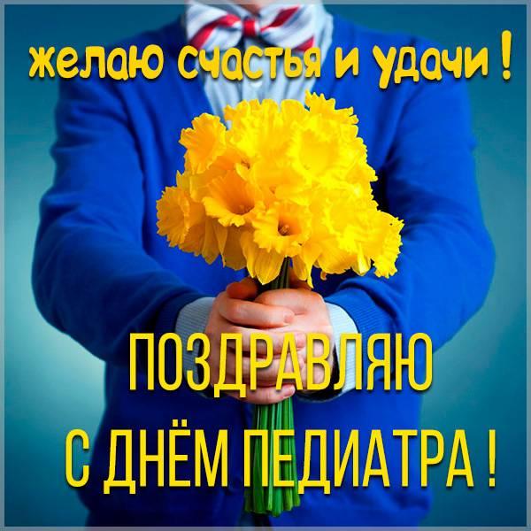 Фото картинка с днем педиатра с пожеланием - скачать бесплатно на otkrytkivsem.ru