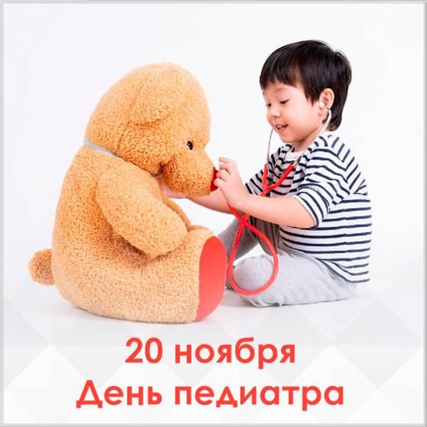 Фото картинка с днем педиатра - скачать бесплатно на otkrytkivsem.ru