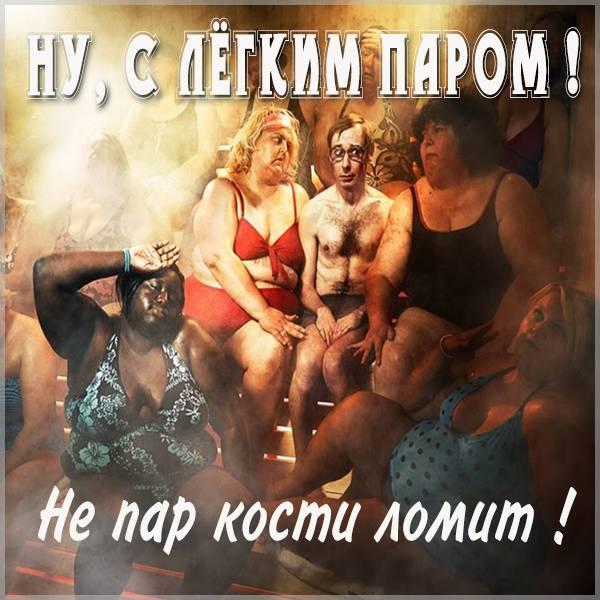 Фото картинка с легким паром смешная - скачать бесплатно на otkrytkivsem.ru