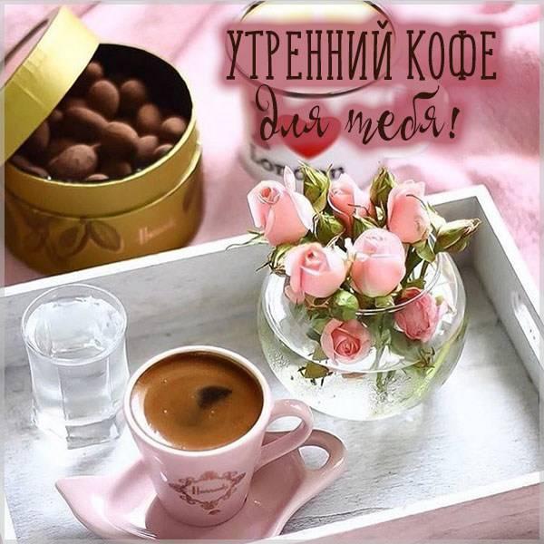 Фото картинка утренний кофе - скачать бесплатно на otkrytkivsem.ru