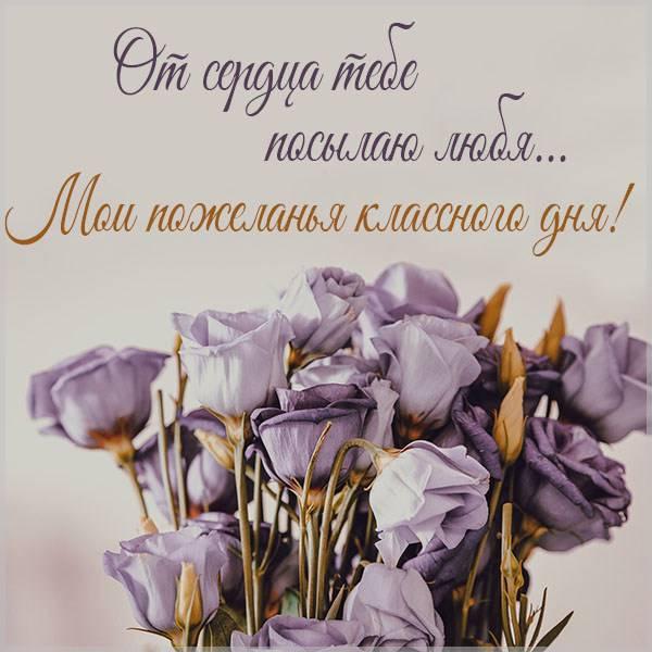 Фото классного дня - скачать бесплатно на otkrytkivsem.ru