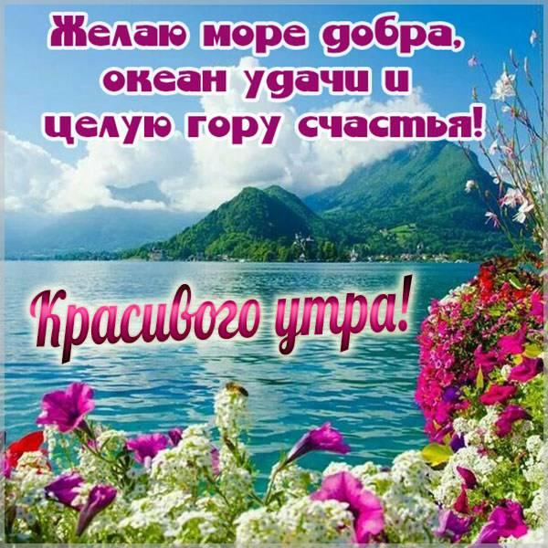 Фото красивого утра - скачать бесплатно на otkrytkivsem.ru