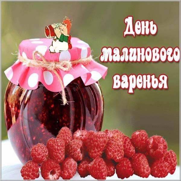 Фото на день малинового варенья - скачать бесплатно на otkrytkivsem.ru