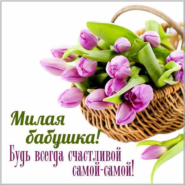 Фото открытка для бабушки - скачать бесплатно на otkrytkivsem.ru