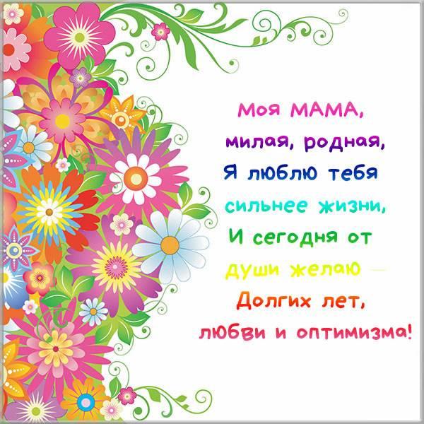 Фото открытка для мамы - скачать бесплатно на otkrytkivsem.ru