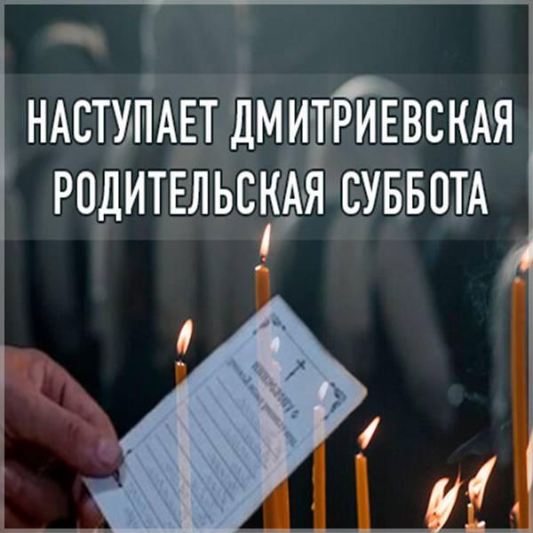 Фото открытка Дмитриевская Родительская Суббота - скачать бесплатно на otkrytkivsem.ru