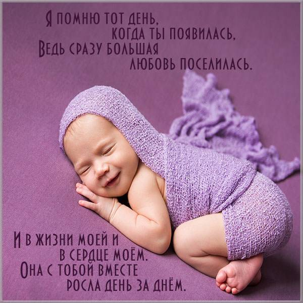 Фото открытка дочке - скачать бесплатно на otkrytkivsem.ru