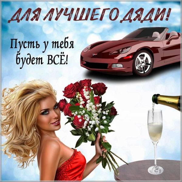 Фото открытка дяде - скачать бесплатно на otkrytkivsem.ru
