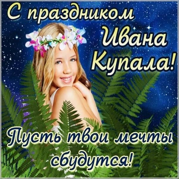 Фото открытка Иван Купала - скачать бесплатно на otkrytkivsem.ru