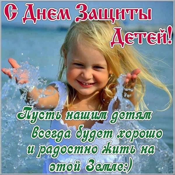 Фото открытка к дню защиты детей - скачать бесплатно на otkrytkivsem.ru