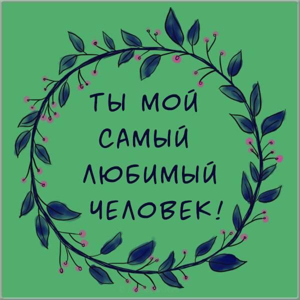 Фото открытка любимому человеку - скачать бесплатно на otkrytkivsem.ru