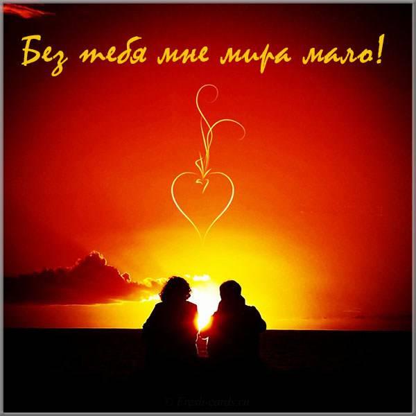 Фото открытка любимой - скачать бесплатно на otkrytkivsem.ru