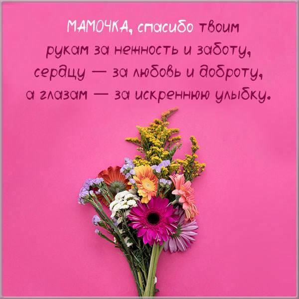 Фото открытка мамочке - скачать бесплатно на otkrytkivsem.ru