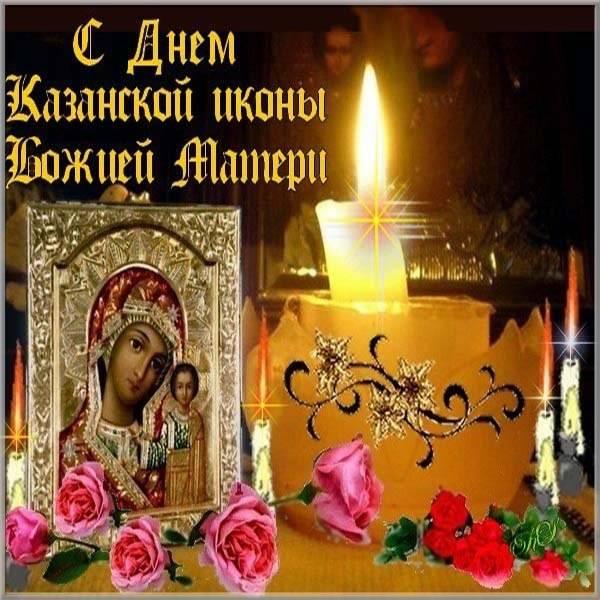 Фото открытка на день иконы Казанской Божьей Матери - скачать бесплатно на otkrytkivsem.ru