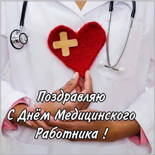 Фото открытка на день медицинского работника - скачать бесплатно на otkrytkivsem.ru