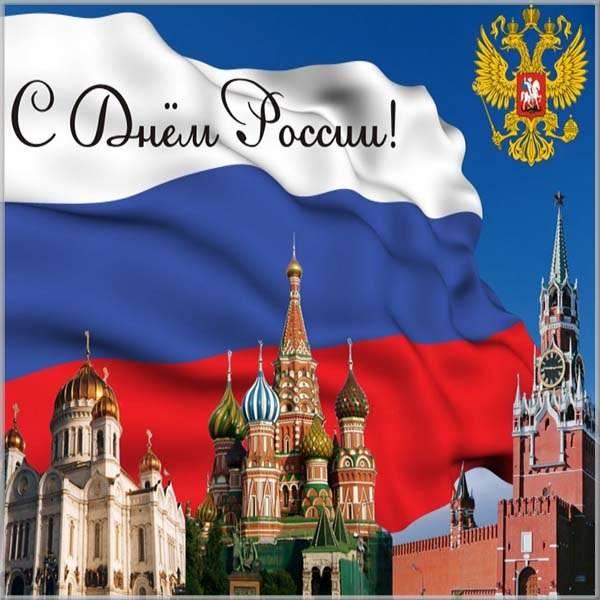 Фото открытка на день России - скачать бесплатно на otkrytkivsem.ru