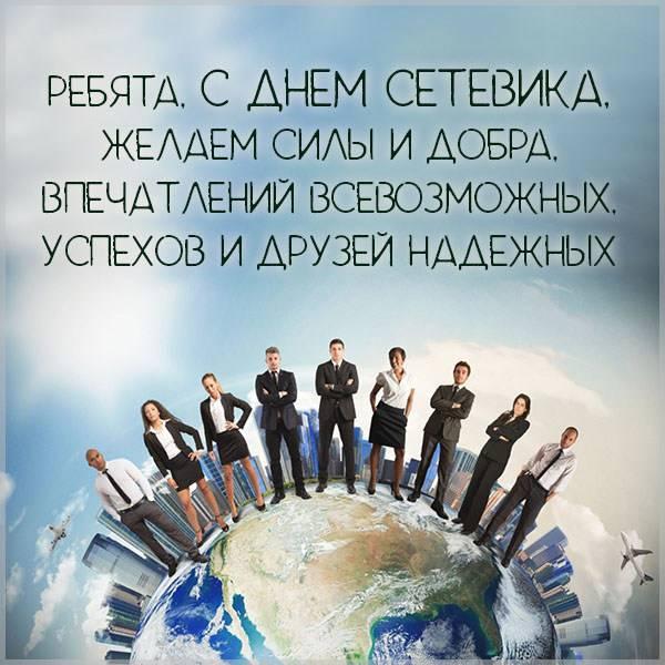 Фото открытка на день сетевика - скачать бесплатно на otkrytkivsem.ru