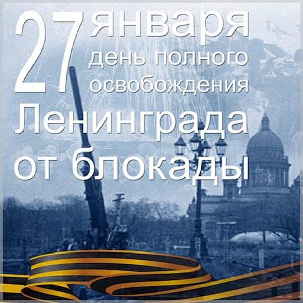 Фото открытка на день снятия блокады - скачать бесплатно на otkrytkivsem.ru