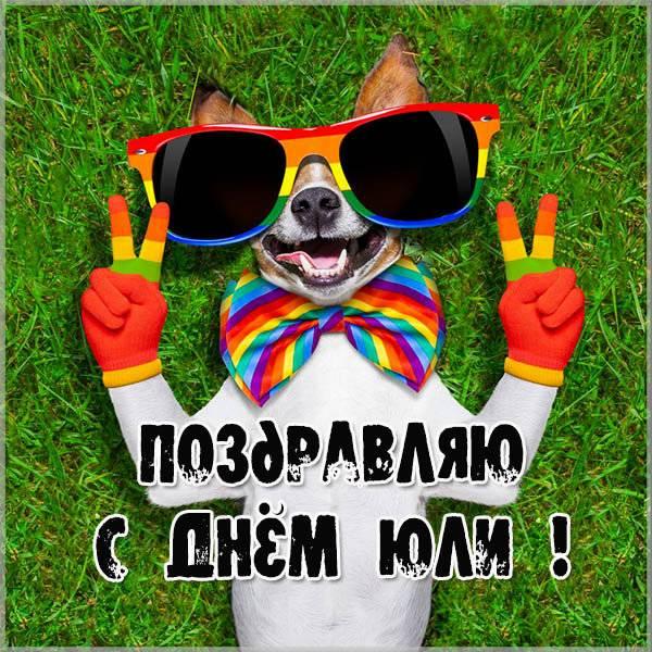 Фото открытка на день Юли - скачать бесплатно на otkrytkivsem.ru