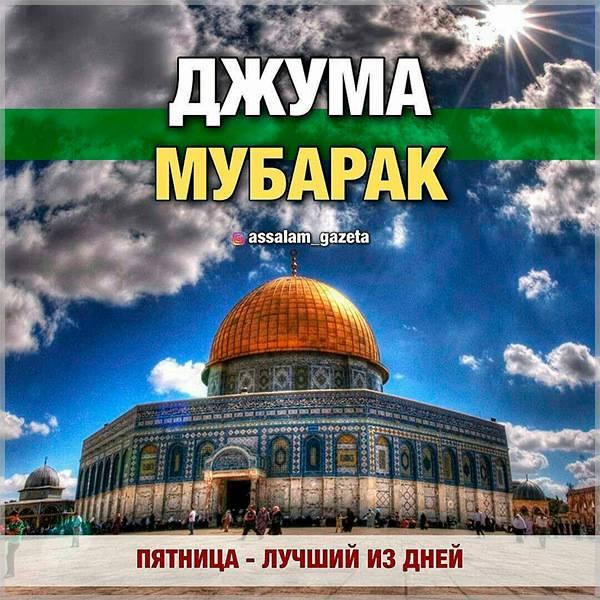 Фото открытка на Джума Мубарак с надписью - скачать бесплатно на otkrytkivsem.ru
