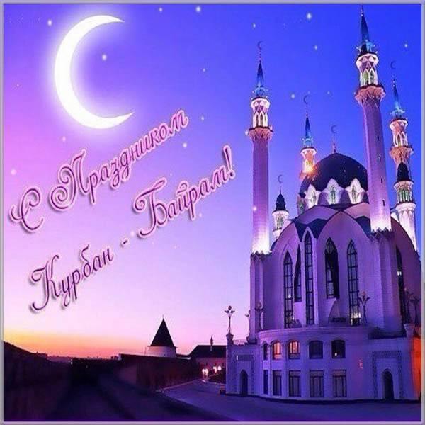 Фото открытка на Курбан Байрам - скачать бесплатно на otkrytkivsem.ru