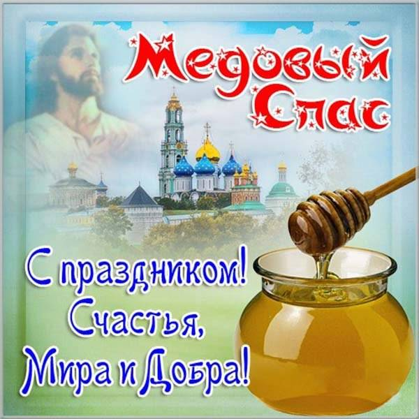 Фото открытка на Медовый Спас - скачать бесплатно на otkrytkivsem.ru
