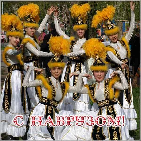 Фото открытка на Навруз - скачать бесплатно на otkrytkivsem.ru