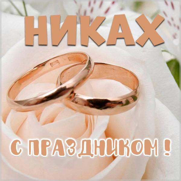 Фото открытка на Никах - скачать бесплатно на otkrytkivsem.ru