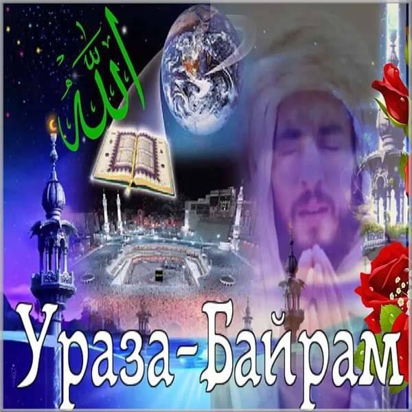 Фото открытка на праздник Ураза Байрам - скачать бесплатно на otkrytkivsem.ru