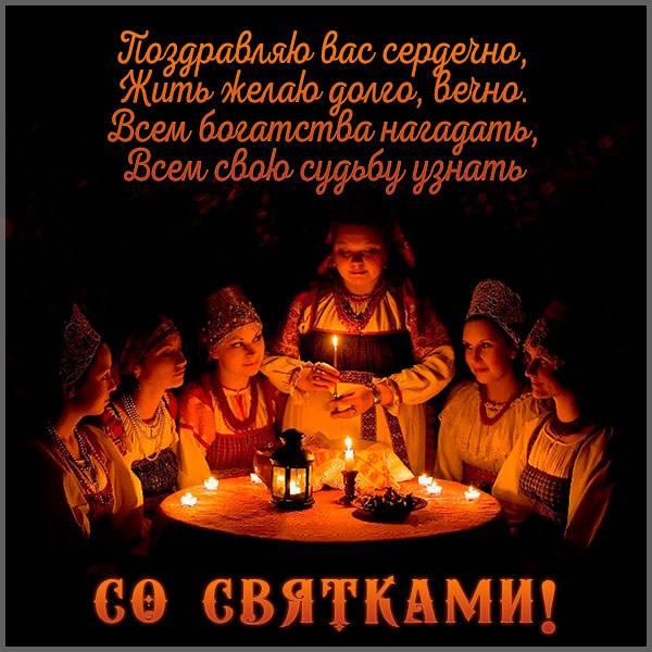 Фото открытка на Святки - скачать бесплатно на otkrytkivsem.ru