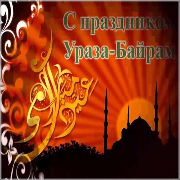 Фото открытка на Ураза Байрам - скачать бесплатно на otkrytkivsem.ru