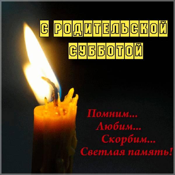 Фото открытка Родительская Суббота с поздравлением - скачать бесплатно на otkrytkivsem.ru