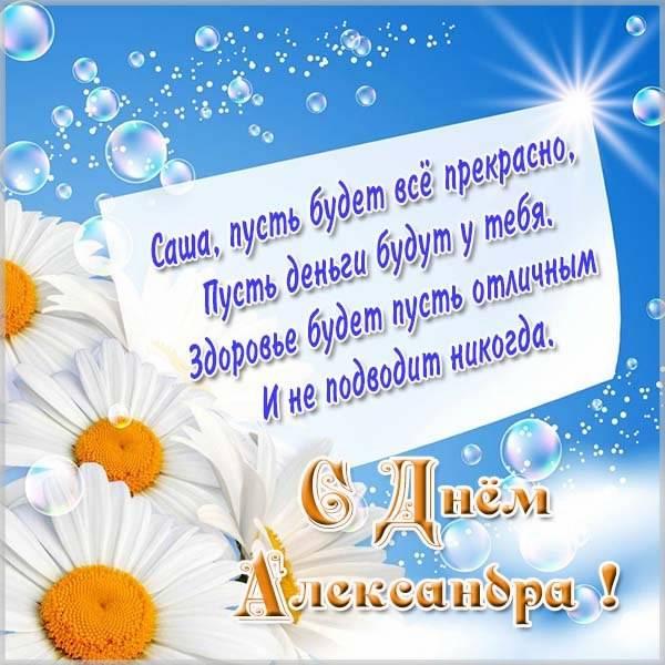Фото открытка с днем Александра - скачать бесплатно на otkrytkivsem.ru