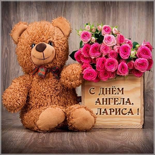 Фото открытка с днем ангела Лариса - скачать бесплатно на otkrytkivsem.ru