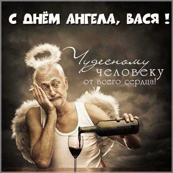 Фото открытка с днем ангела Василий - скачать бесплатно на otkrytkivsem.ru