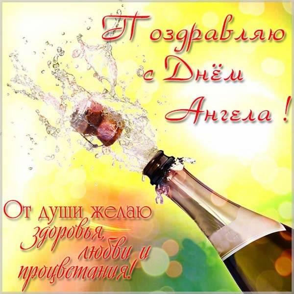 Фото открытка с днем ангела - скачать бесплатно на otkrytkivsem.ru