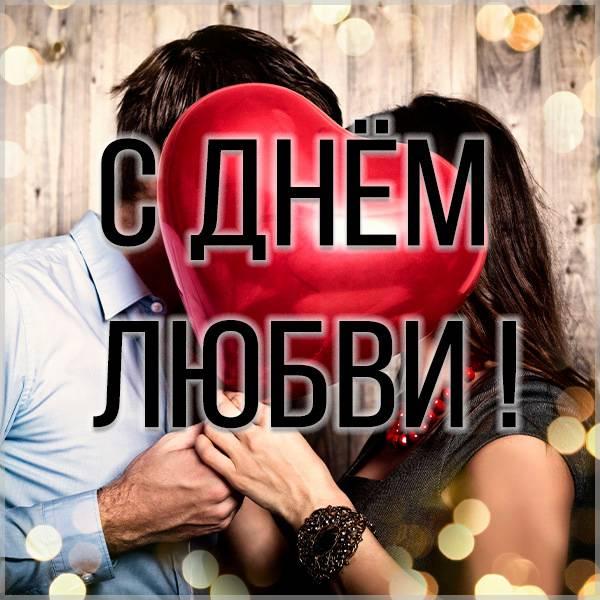 Фото открытка с днем любви - скачать бесплатно на otkrytkivsem.ru