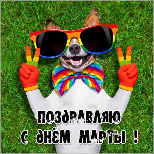 Фото открытка с днем Марты - скачать бесплатно на otkrytkivsem.ru