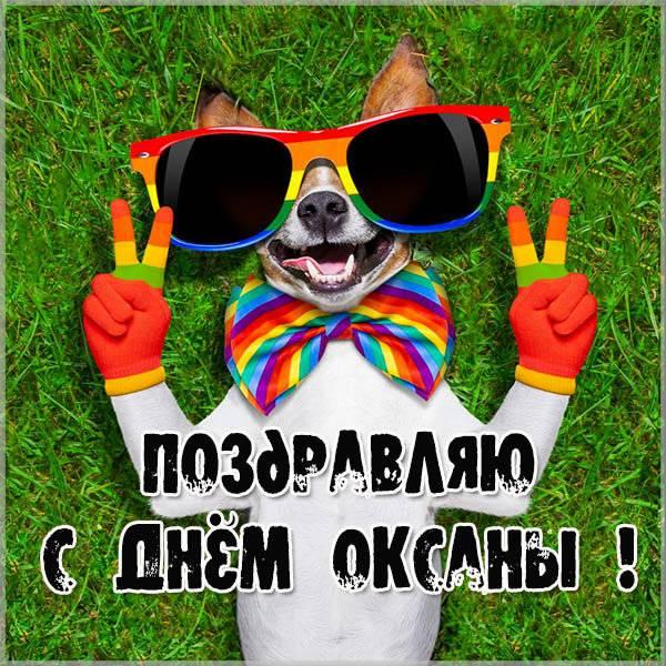 Фото открытка с днем Оксаны - скачать бесплатно на otkrytkivsem.ru