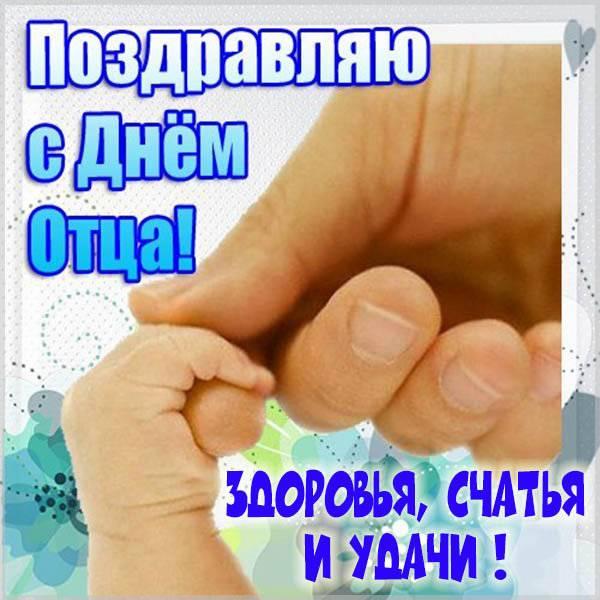 Фото открытка с днем отца - скачать бесплатно на otkrytkivsem.ru