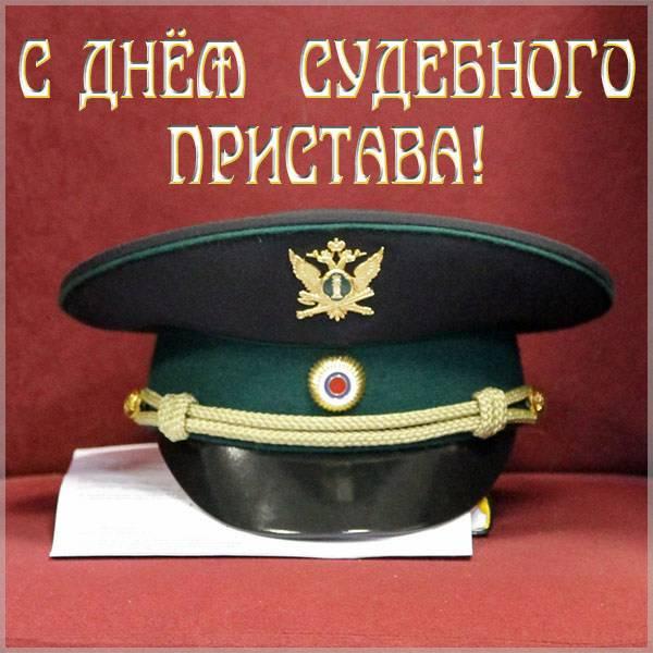 Фото открытка с днем судебного пристава - скачать бесплатно на otkrytkivsem.ru
