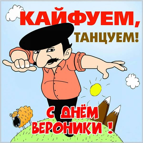 Фото открытка с днем Вероники - скачать бесплатно на otkrytkivsem.ru
