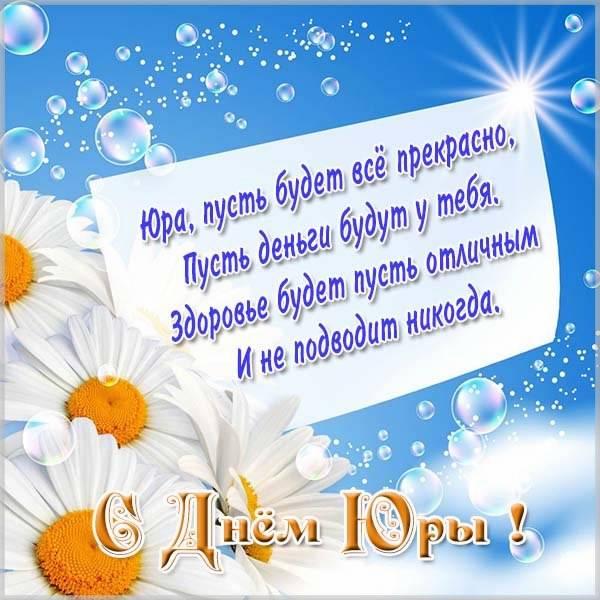 Фото открытка с днем Юры - скачать бесплатно на otkrytkivsem.ru