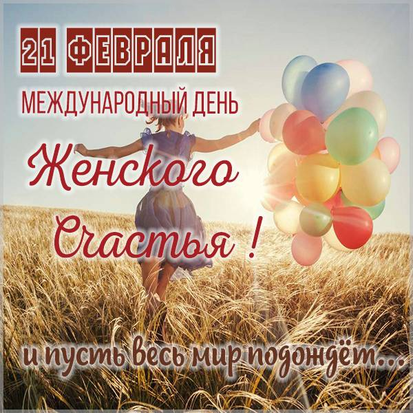 Фото открытка с днем женского счастья 21 февраля - скачать бесплатно на otkrytkivsem.ru