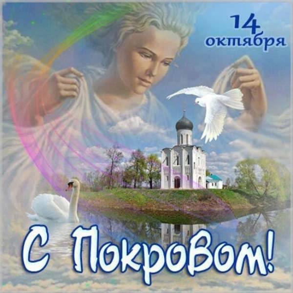 Фото открытка с Покровом Пресвятой Богородицы - скачать бесплатно на otkrytkivsem.ru